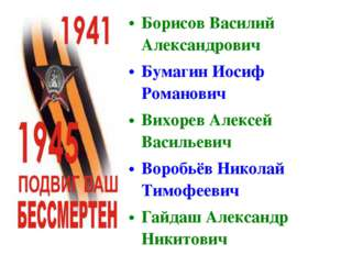 Борисов Василий Александрович Бумагин Иосиф Романович Вихорев Алексей Василье