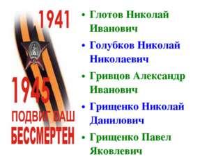 Глотов Николай Иванович Голубков Николай Николаевич Гривцов Александр Иванови
