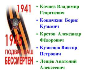Кочнев Владимир Георгиевич Кошечкин Борис Кузьмич Кретов Александр Фёдорович