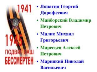 Лопатин Георгий Дорофеевич Майборский Владимир Петрович Малик Михаил Григорье