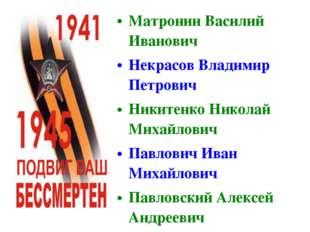 Матронин Василий Иванович Некрасов Владимир Петрович Никитенко Николай Михайл