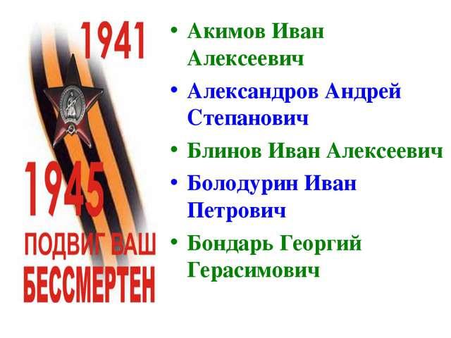Акимов Иван Алексеевич Александров Андрей Степанович Блинов Иван Алексеевич Б...