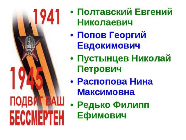 Полтавский Евгений Николаевич Попов Георгий Евдокимович Пустынцев Николай Пет...