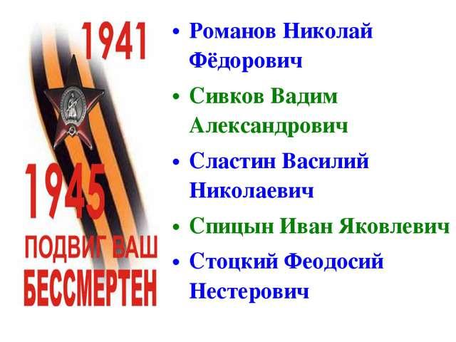 Романов Николай Фёдорович Сивков Вадим Александрович Сластин Василий Николаев...