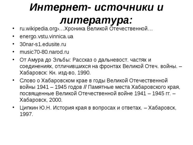 Интернет- источники и литература: ru.wikipedia.org›…Хроника Великой Отечестве...