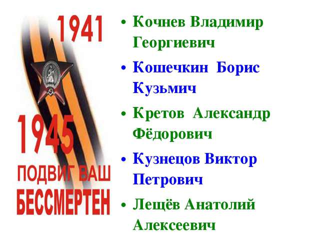 Кочнев Владимир Георгиевич Кошечкин Борис Кузьмич Кретов Александр Фёдорович...
