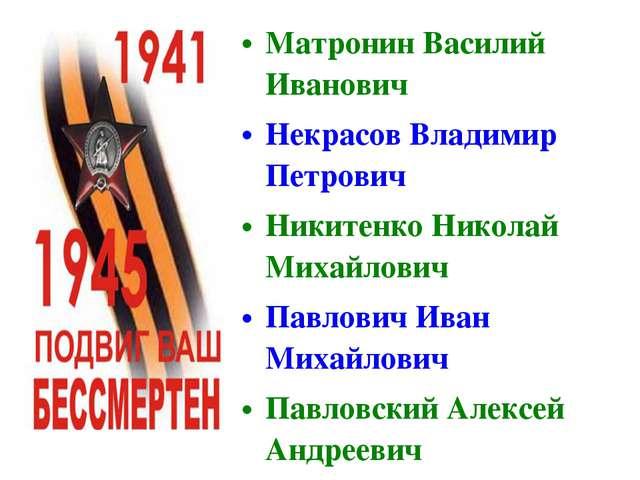 Матронин Василий Иванович Некрасов Владимир Петрович Никитенко Николай Михайл...