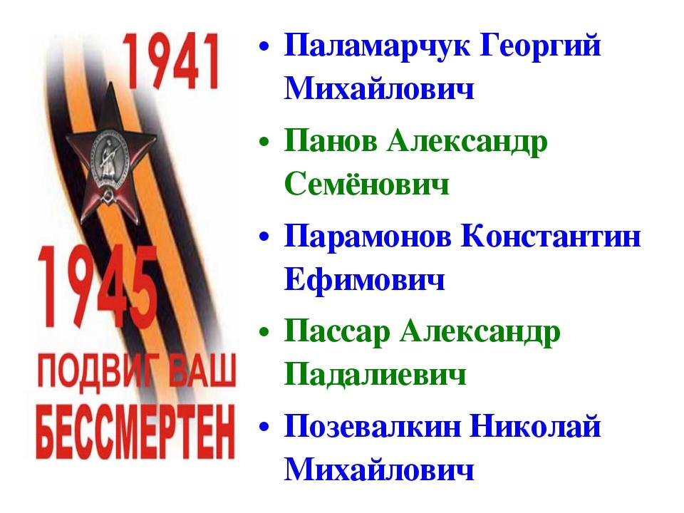 Паламарчук Георгий Михайлович Панов Александр Семёнович Парамонов Константин...