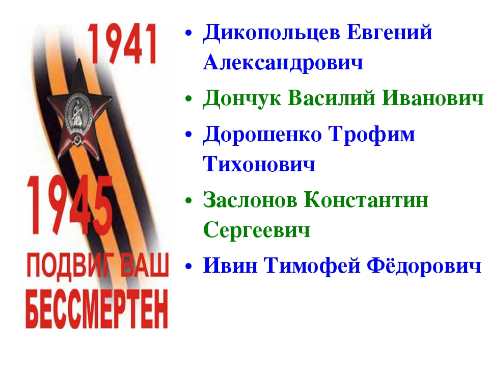Дикопольцев Евгений Александрович Дончук Василий Иванович Дорошенко Трофим Ти...