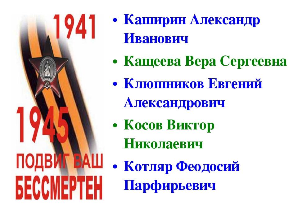 Каширин Александр Иванович Кащеева Вера Сергеевна Клюшников Евгений Александр...