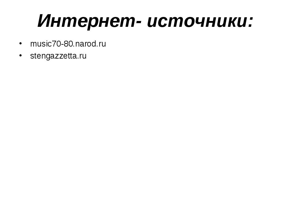 Интернет- источники: music70-80.narod.ru stengazzetta.ru