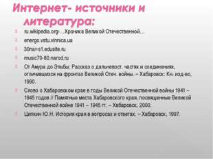 ru.wikipedia.org›…Хроника Великой Отечественной… energo.vstu.vinnica.ua 30nar