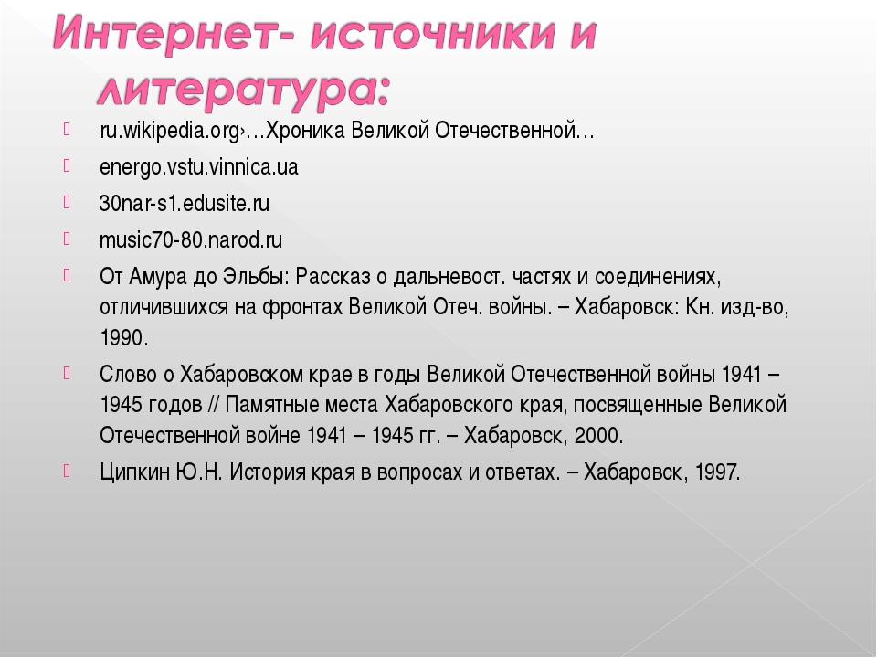 ru.wikipedia.org›…Хроника Великой Отечественной… energo.vstu.vinnica.ua 30nar...