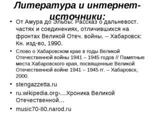 Литература и интернет- источники: От Амура до Эльбы: Рассказ о дальневост. ча