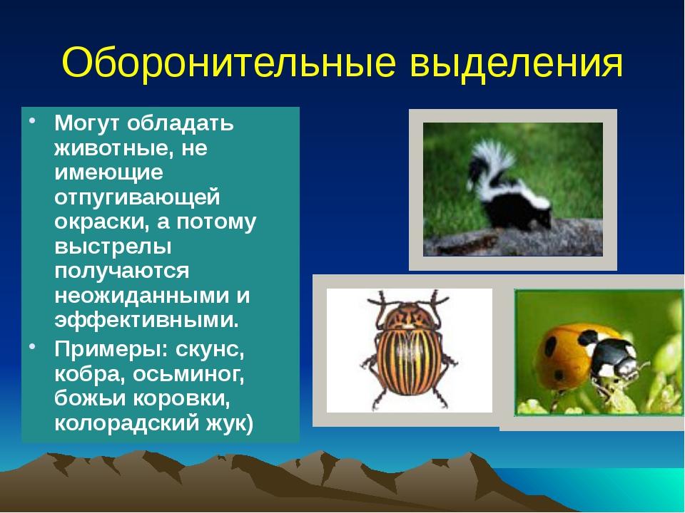 Оборонительные выделения Могут обладать животные, не имеющие отпугивающей окр...