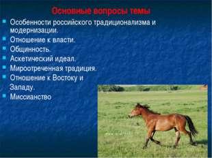 Основные вопросы темы Особенности российского традиционализма и модернизации.