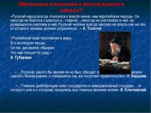Обозначьте отношение к власти русского народа? «Русский народ всегда относилс