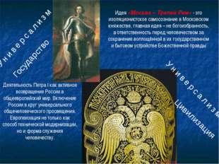 Идея «Москва – Третий Рим» - это изоляционистское самосознание в Московском к
