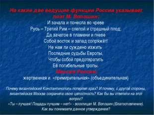 На какие две ведущие функции России указывает поэт М. Волошин: И зачала и пон