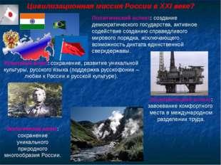 Цивилизационная миссия России в XXI веке? Политический аспект: создание демок