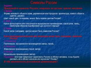 Символы России Задание: Придумайте символы России, опираясь на органы чувств