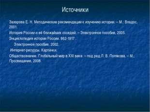 Источники Захарова Е. Н. Методические рекомендации к изучению истории. – М.: