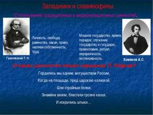 Западники и славянофилы Столкновение традиционных и модернизационных ценносте