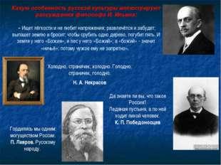 Какую особенность русской культуры иллюстрируют рассуждения философа И. Ильин