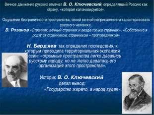 Вечное движение русских отмечал В. О. Ключевский, определявший Россию как стр