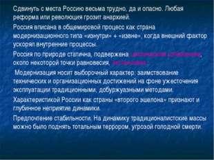 Сдвинуть с места Россию весьма трудно, да и опасно. Любая реформа или революц