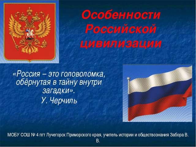Особенности Российской цивилизации «Россия – это головоломка, обёрнутая в тай...