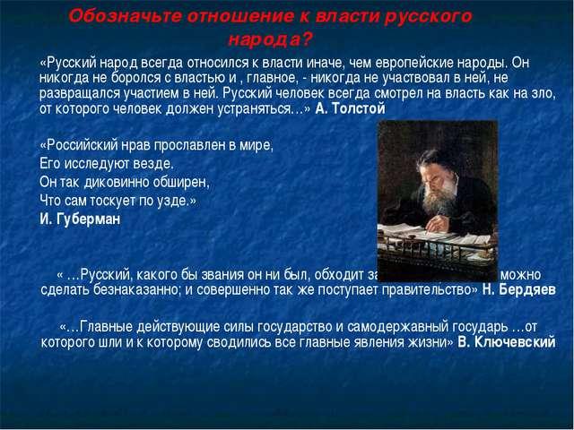 Обозначьте отношение к власти русского народа? «Русский народ всегда относилс...