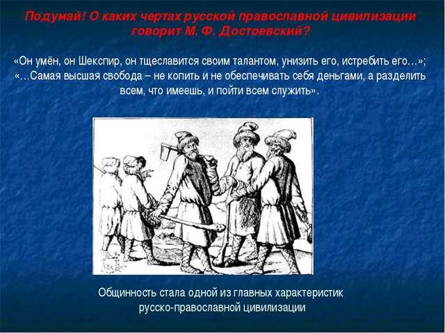 Общинность стала одной из главных характеристик русско-православной цивилизац...