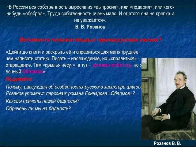 «В России вся собственность выросла из «выпросил», или «подарил», или кого-н...