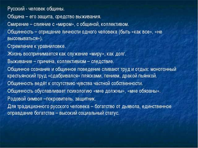 Русский - человек общины. Община – его защита, средство выживания. Смирение –...