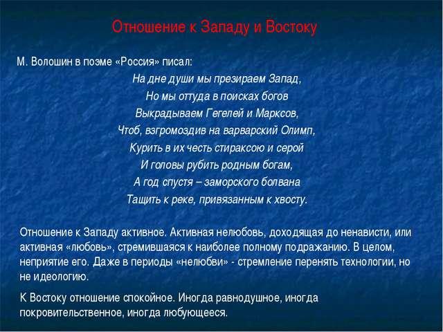Отношение к Западу и Востоку М. Волошин в поэме «Россия» писал: На дне души м...