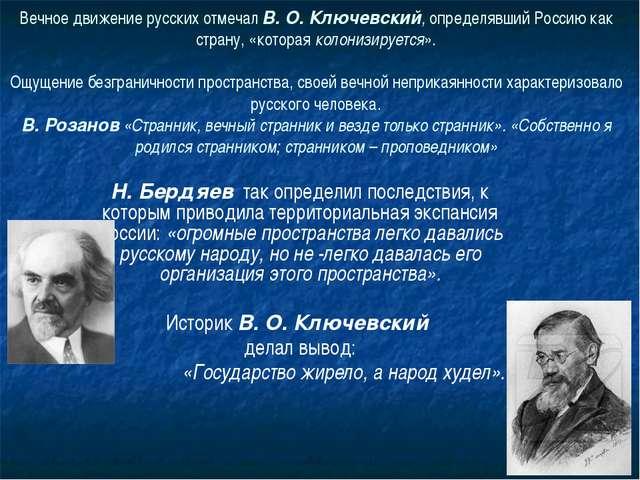 Вечное движение русских отмечал В. О. Ключевский, определявший Россию как стр...