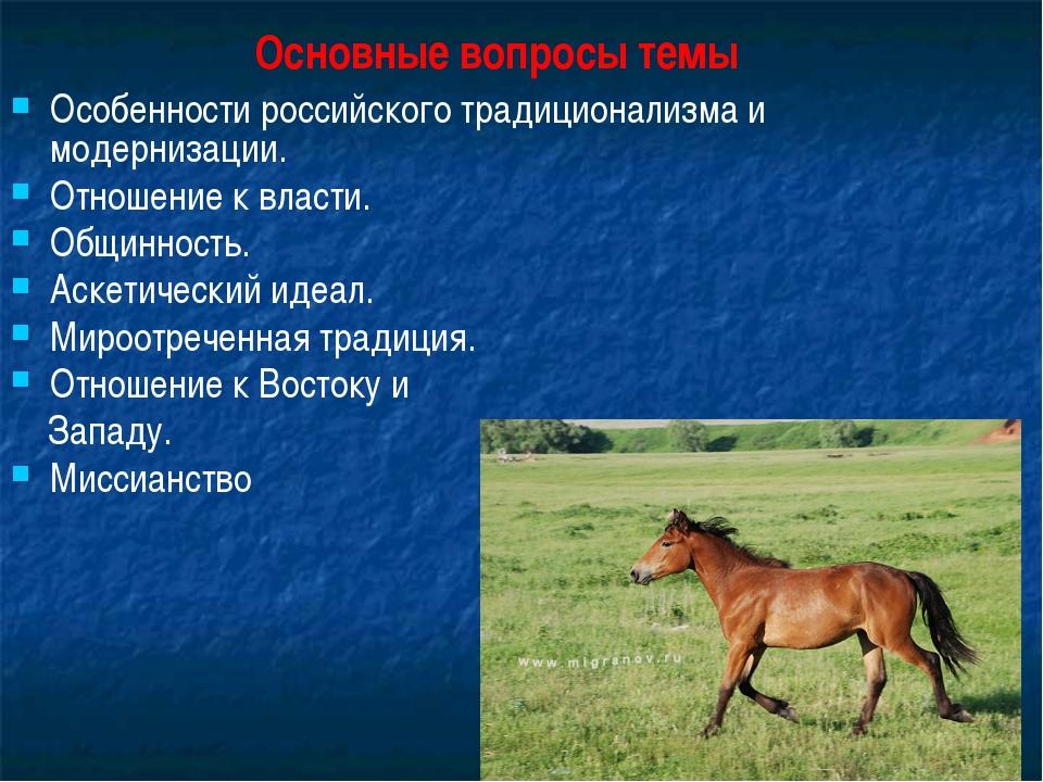 Основные вопросы темы Особенности российского традиционализма и модернизации....