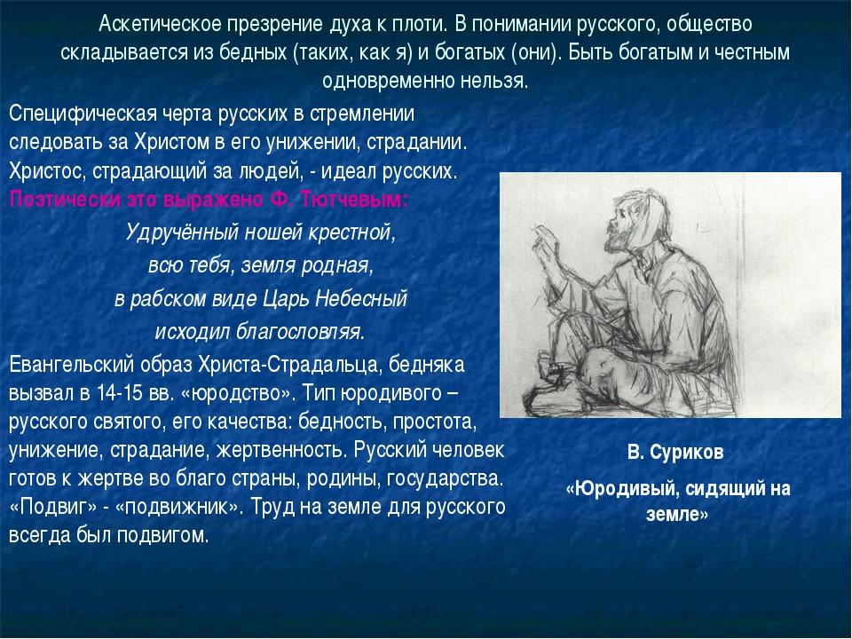Аскетическое презрение духа к плоти. В понимании русского, общество складывае...