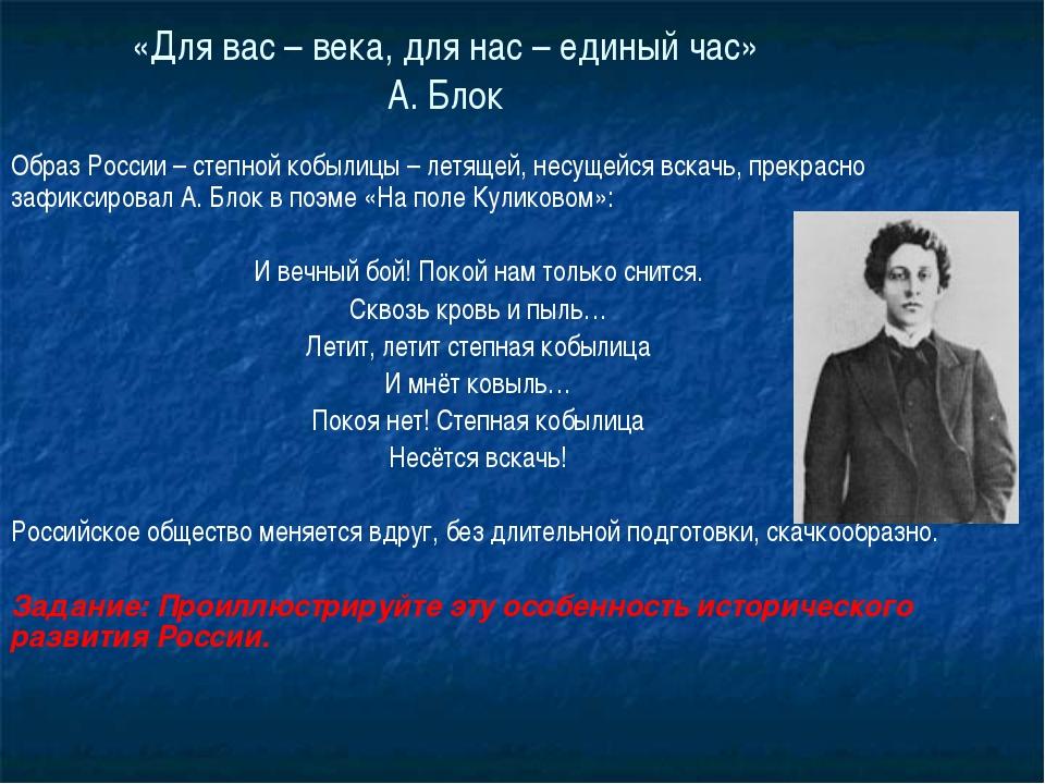 «Для вас – века, для нас – единый час» А. Блок Образ России – степной кобылиц...