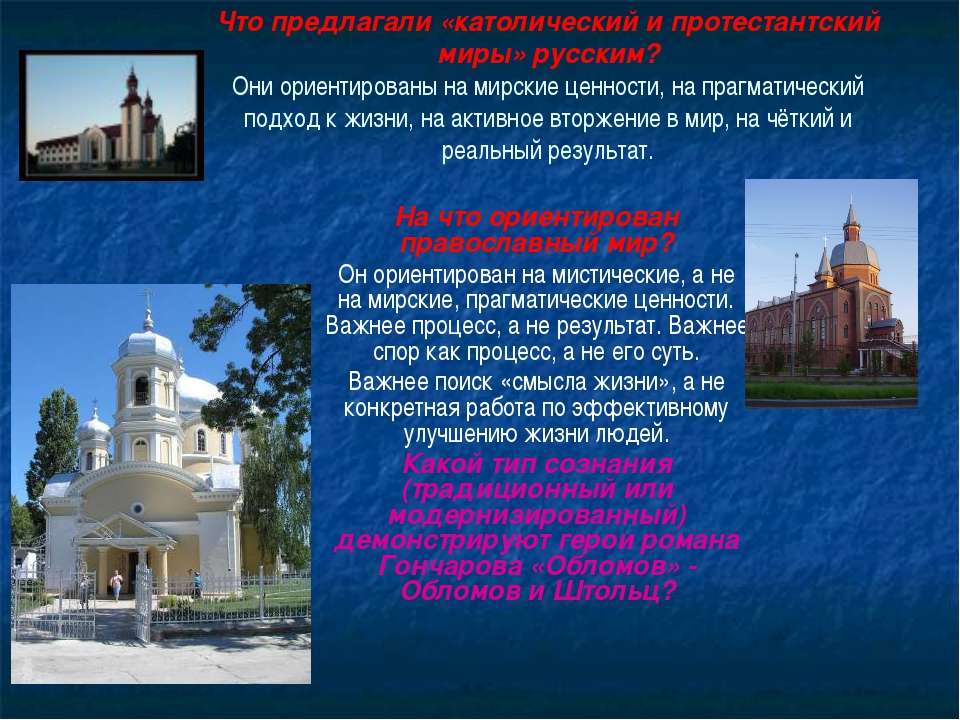Что предлагали «католический и протестантский миры» русским? Они ориентирован...