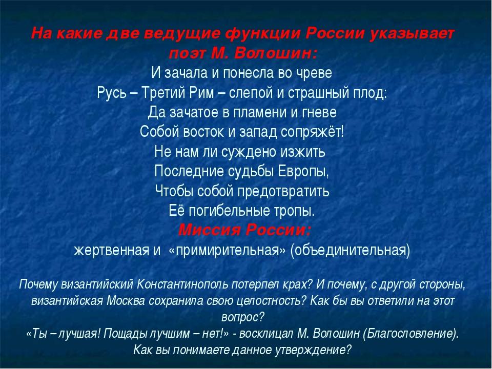 На какие две ведущие функции России указывает поэт М. Волошин: И зачала и пон...