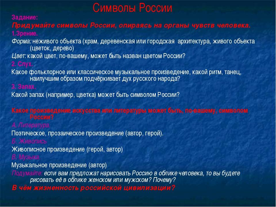 Символы России Задание: Придумайте символы России, опираясь на органы чувств...