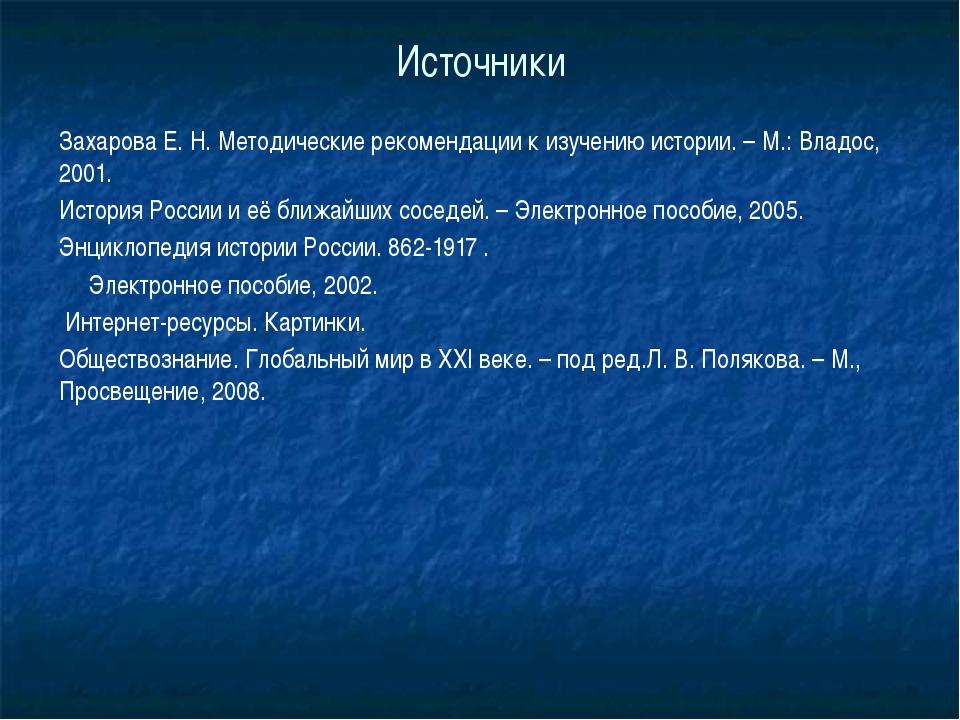 Источники Захарова Е. Н. Методические рекомендации к изучению истории. – М.:...