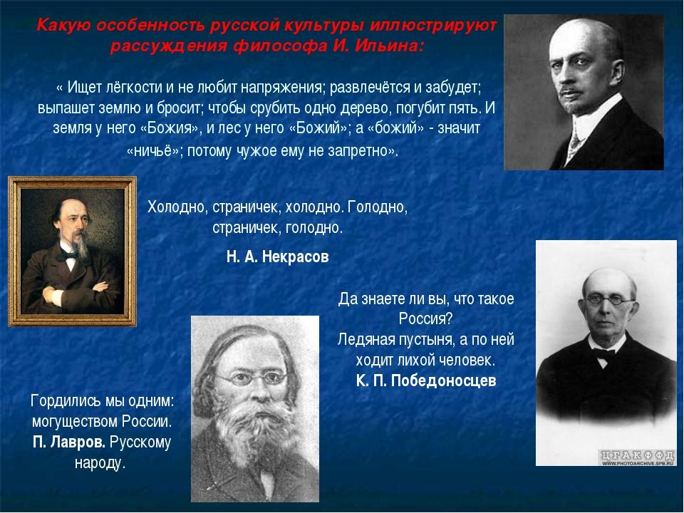 Какую особенность русской культуры иллюстрируют рассуждения философа И. Ильин...