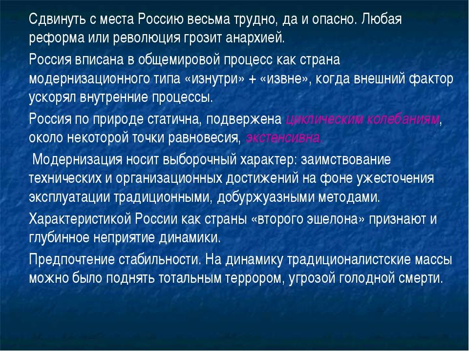 Сдвинуть с места Россию весьма трудно, да и опасно. Любая реформа или революц...