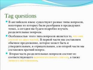Tag questions В английском языке существуют разные типы вопросов, некоторые и