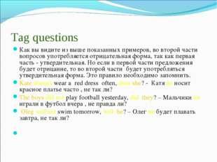 Tag questions Как вы видите из выше показанных примеров, во второй части вопр
