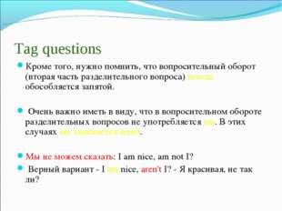 Tag questions Кроме того, нужно помнить, что вопросительный оборот (вторая ча