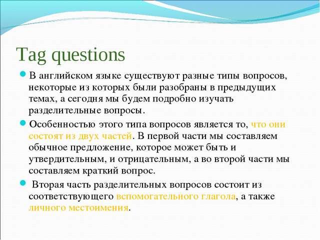 Tag questions В английском языке существуют разные типы вопросов, некоторые и...